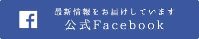 ローズテラス公式Facebook