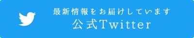 ローズテラス公式Twitter