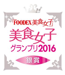 「FOODEX美食女子」美食女子グランプリ2016銀賞